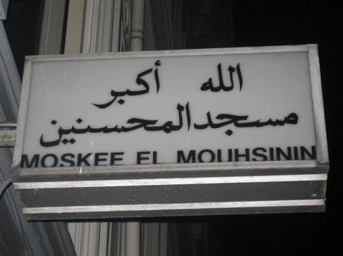 MasjidAl-Muhsinin